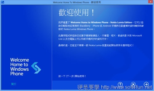把 iPhone/iPad/Android 通訊錄、照片、音樂、影片轉移到 Windows Phone(可適用 Lumia) Welcome-Home-to-Windows-Phone-8-02