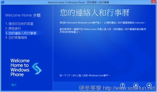 把 iPhone/iPad/Android 通訊錄、照片、音樂、影片轉移到 Windows Phone(可適用 Lumia) Welcome-Home-to-Windows-Phone-8-04