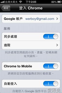 免掃條碼,把電腦上看到的 App 直接送進手機下載 chrome--2