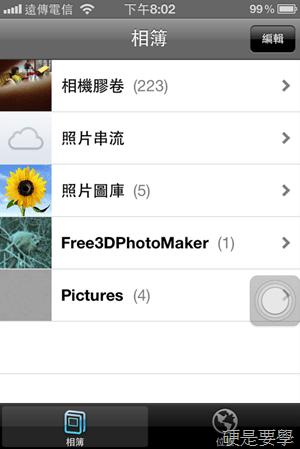 如何大量刪除 iPhone 裡的照片 -iphone-ipad--01