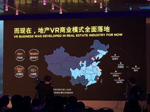 HTC VIVE 開發者峰會:《無憂我房》在VR商業化的實踐之路 IMG_0593