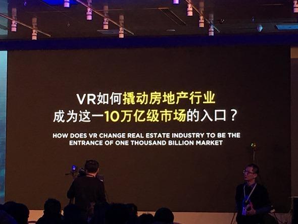 HTC VIVE 開發者峰會:《無憂我房》在VR商業化的實踐之路 IMG_0594