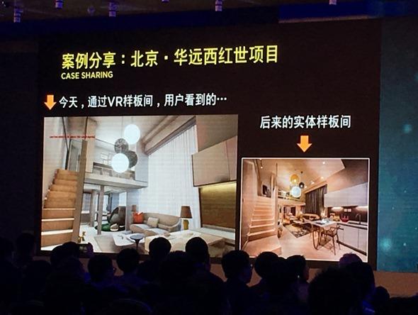 HTC VIVE 開發者峰會:《無憂我房》在VR商業化的實踐之路 IMG_0603