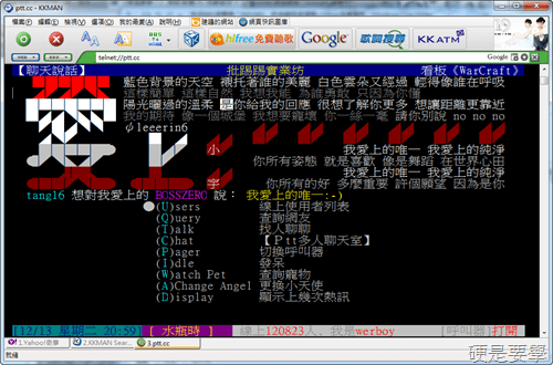 新版BBS瀏覽器「KKMAN」新增廣告過濾器+Hifree免費聽歌 kkman-01_thumb