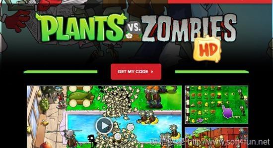 限時放送!植物大戰殭屍正版序號免費拿(iPad、iPhone) 1