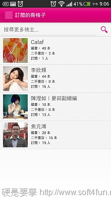買新書/二手書的最佳平台TAAZE,Android App全新改版! Screenshot_2013-10-02-21-06-58