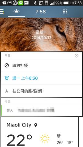 [體驗] 智慧桌面 Yahoo Aviate,簡化你的智慧生活 Screenshot_2014-10-13-07-58-37