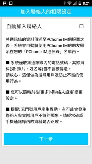 PChome IM 遲到太久算不算曠課?消費者該不該給補考? clip_image022