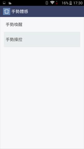 InFocus M530 享拍機,光學防手震 愛美自拍好輕鬆 Screenshot_2015-02-11-17-30-39