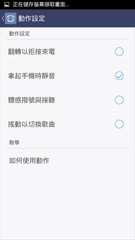 InFocus M530 享拍機,光學防手震 愛美自拍好輕鬆 Screenshot_2015-02-11-17-30-42