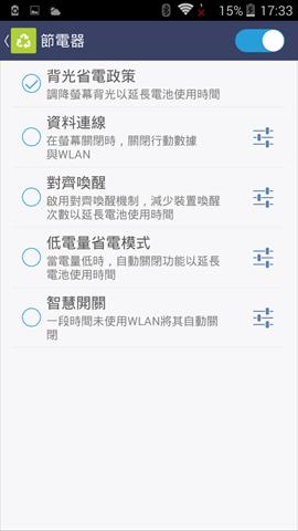 Screenshot_2015-02-11-17-33-47