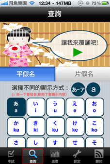 [iPhone/iPad] 用手機學日語,真正一天背完日語五十音 wdpic00002_thumb