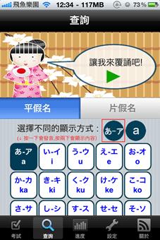 [iPhone/iPad] 用手機學日語,真正一天背完日語五十音 wdpic00003_thumb