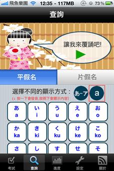 [iPhone/iPad] 用手機學日語,真正一天背完日語五十音 wdpic00004_thumb