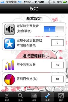[iPhone/iPad] 用手機學日語,真正一天背完日語五十音 wdpic00020_thumb