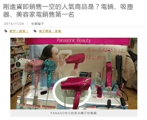 朝日新聞幫台灣遊客打造專屬日本購物攻略,血拚、新品、優惠一次到位 image_3