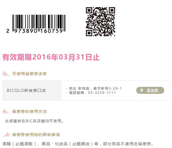 朝日新聞幫台灣遊客打造專屬日本購物攻略,血拚、新品、優惠一次到位 image_6