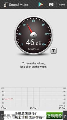 用手機APP測環境噪音的聲級計 Sound Meter(手機分貝計) 2014-02-18-07.56.38