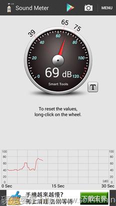 用手機APP測環境噪音的聲級計 Sound Meter(手機分貝計) 2014-02-18-07.56.44