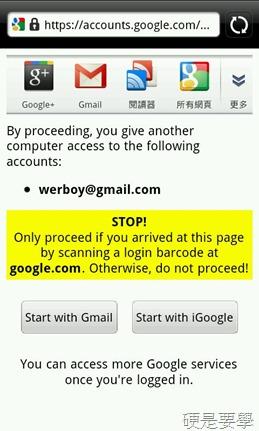 Google推出用手機掃 QR Code 的免密碼安全登入服務 google-lock-03