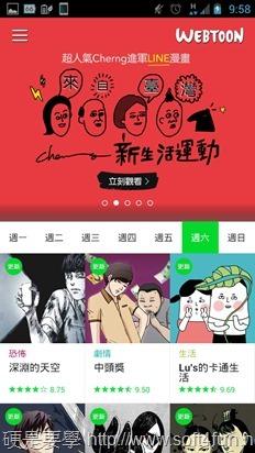 LINE Webtoon – 超方便的免費漫畫閱讀平台來了! 03