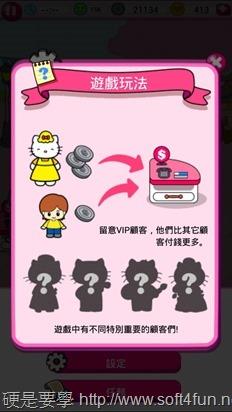 「Hello Kitty 嘉年華會」殺時間的有趣小遊戲(Android/iOS) Kitty-7-2
