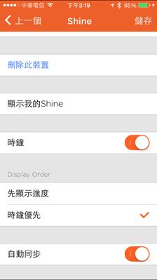 MISFIT SHINE 結合時尚與設計的運動+睡眠偵測手環 2015011715.19.52