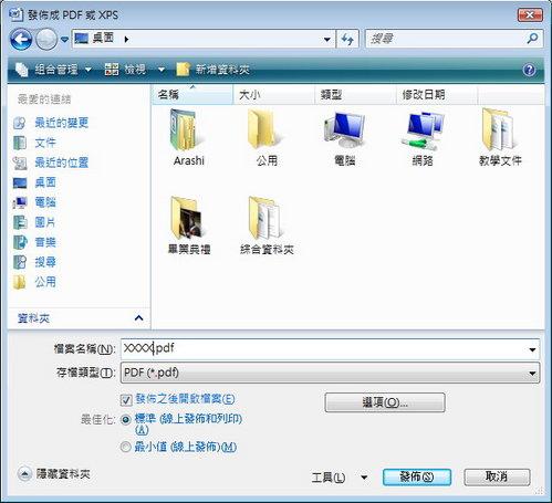 [文書相關]OFFICE 2007技巧:就在OFFICE中直接轉成PDF吧 ! 1433397092_4d59e17b67