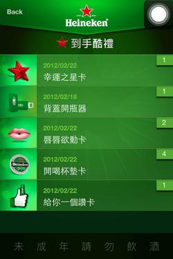 體驗海尼根App,揪團同樂就送手機防塵塞、背蓋開瓶器(Android/iPhone) IMG_0157