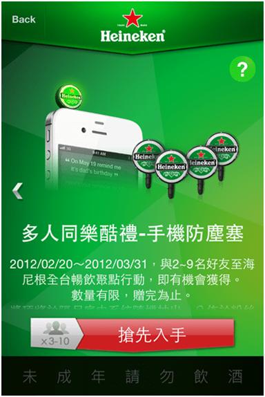 體驗海尼根App,揪團同樂就送手機防塵塞、背蓋開瓶器(Android/iPhone) image_4