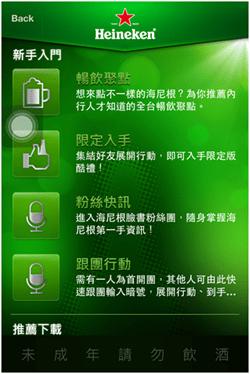 體驗海尼根App,揪團同樂就送手機防塵塞、背蓋開瓶器(Android/iPhone) image_6