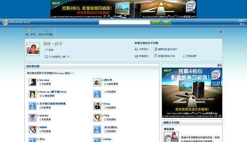 [新訊看板] Windows Live 換新裝囉 1052826332_217d2fb072