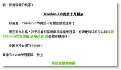Travian:不可錯過的網頁強檔遊戲  1413768878_13ce15e216_m