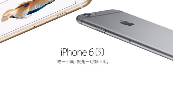 【快報】蘋果宣布:10/9 iPhone 6s 台灣正式開賣 iphone-6s