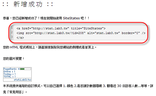 [網站推薦] 簡易製作網站計數器,統計人數超便利 - Sitestates 1424123884_97c7a91e8f