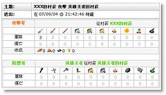 Travian:不可錯過的網頁強檔遊戲  1412889645_2f4857afda_m