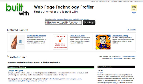 [網頁程式] 探探人家的網頁是怎麼做出來的 - builtwith.com 1295798097_3349f409a2