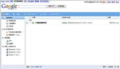 [新訊看板] Google三大更新:Google文件+Google軟體集+Google桌面Linux 684587497_d253353887_m