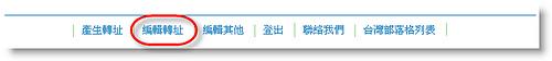 [網站推薦] 最酷的「可個人化」免費縮址+轉址服務 - Go2.TW 1082810040_ad3e73aca6