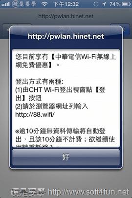 hinet 公眾 wifi (3)