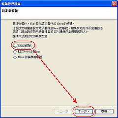 [郵件工具] 新世代郵件管理程式 - ThunderBird(雷鳥) 362280348_6cc28ef70f_m