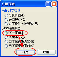 [Word技巧] 簡簡單單讓Word自動「生」出目錄 -  一般目錄篇 728255121_f3a1a94547_o