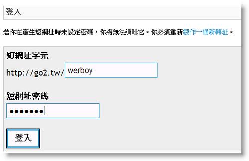 [網站推薦] 最酷的「可個人化」免費縮址+轉址服務 - Go2.TW 1081970611_3d268c53d9