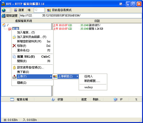 [網站架設] 30秒架好可以上傳/下載檔案的檔案伺服器 - HFS 711127623_3458b816a3