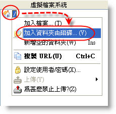 [網站架設] 30秒架好可以上傳/下載檔案的檔案伺服器 - HFS 711034085_0a4aec93c9_o