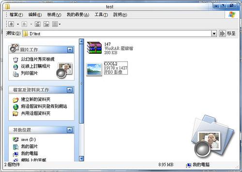 [禁斷秘技] 檔案偽裝術  第一篇 - 利用DOS指令製作偽裝檔 405550225_0da1c6809a