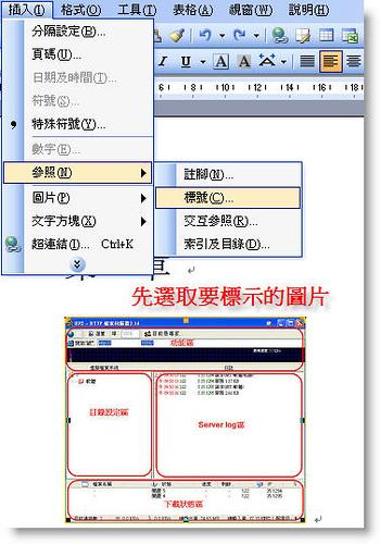 [Word技巧] 簡簡單單讓Word自動「生」出目錄 - 圖表目錄篇 745410003_49583c5072