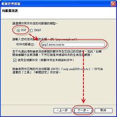 [郵件工具] 新世代郵件管理程式 - ThunderBird(雷鳥) 362280438_1c1cca4211_m