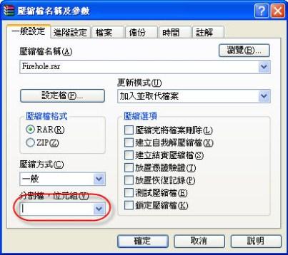 [檔案工具] 教你用WinRAR分割每個壓縮檔的大小 351357875_b131d47c40