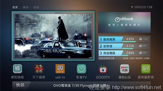 更新:OVO TV 電視盒即將開賣!早鳥優惠買一送一 OVOUI_01